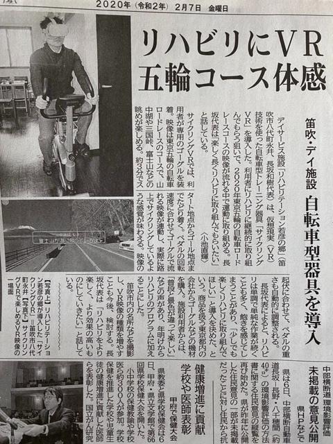 新聞掲載!!